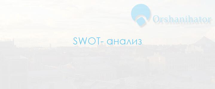 SWOT анализ в развитии малого бизнеса