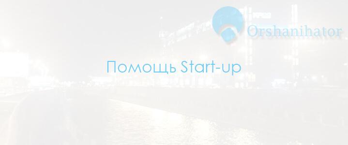 Нужна помощь в развитии бизнеса?